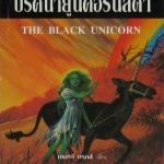 ปริศนายูนิคอร์นสีดำ (The Black Unicorn)