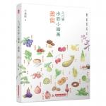 หนังสือสอนระบายสีน้ำแบบวาดง่ายๆ วาดเล็กๆน่ารัก ภาพอาหาร ขนมผลไม้ (พร้อมส่ง)