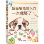 หนังสือสอนการระบายสีไม้ตั้งแต่พื้นฐาน จนเชี่ยวชาญ (พร้อมส่ง)