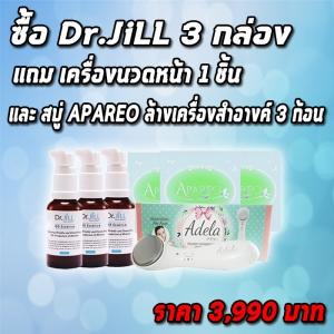 ซื้อ Dr.JiLL 3 กล่อง แถม เครื่องนวดหน้า และ สบู่ APAREO ล้างเครื่องสำอางค์ 3 ก้อน