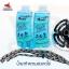 YSB Cylion น้ำยาทำความสะอาดโซ่ ขนาด 300ml. รุ่น 148-P02-02 thumbnail 4