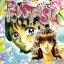 การ์ตูน Fantasia เล่ม 12 thumbnail 1