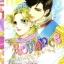 การ์ตูน Special Romance เล่ม 13 thumbnail 1