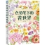 (พร้อมส่ง) หนังสือสอนวาดรูประบายสีไม้ ภาพดอกไม้เล่ม 2