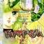 การ์ตูน Fantasia เล่ม 9 thumbnail 1