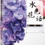 หนังสือสอนระบายสีน้ำ ภาพดอกไม้เสมือนจริง (พร้อมส่ง)
