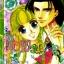 การ์ตูน Romance เล่ม 51 thumbnail 1