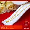 RTN340 สร้อยทอง สร้อยคอทองคำ สร้อยคอ 1 บาท ยาว 24 นิ้ว