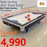 โต๊ะฮอกกี้ Hockey table โต๊ะ Hockey mini table hockey Air hockey