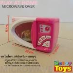 ชุดไมโครเวฟสำหรับคุณหนูๆ Microwave ชุดทำครัวสำหรับเด็ก