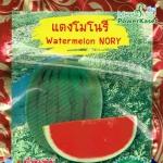 OP49 แตงโม โนรี Watermelon Nory