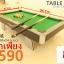 โต๊ะพลู Table pool โต๊ะสนุ๊ก mini table pool เหมาะสำหรับทุกเพศทุกวัย thumbnail 2