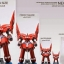 กันดั้มกันพลา HGUC 1/144 NZ-999 NEO ZEONG FULL FRONTAL'S CUSTOMIZE thumbnail 7