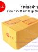 กล่องไปรษณีย์ กล่องพัสดุ A+4 หรือ 0+4 (กว้าง 11 ยาว 17สูง 10 เซน)