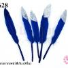 ขนนกก้าน สีน้ำเงิน ปลายกากเพชรสีเงิน (5ชิ้น)