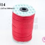 เชือกค๊อตต้อน สีแดง 2มิล (1ม้วน/100หลา)