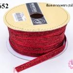 เชือกผ้า ริบบิ้นกำมะยี่ สีแดงกากเพชร (1ม้วน/36หลา)