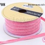 เชือกผ้า ริบบิ้นกำมะยี่ สีชมพูพาสเทล (1ม้วน/36หลา)