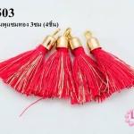 พู่ไหมสั้น สีแดงอมชมพูแซมทอง 3ซม (4ชิ้น)