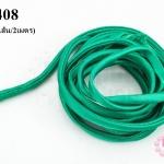 เชือกผ้า ไส้ไก่ สีเขียว (1เส้น/2เมตร)