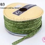 เชือกผ้า ริบบิ้นกำมะยี่ สีเขียวขี้ม้ากากเพชร (1ม้วน/36หลา)