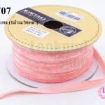 เชือกผ้า ริบบิ้นกำมะยี่ สีโอรสพาสเทล (1ม้วน/36หลา)