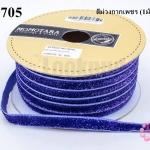 เชือกผ้า ริบบิ้นกำมะยี่ สีม่วงกากเพชร (1ม้วน/36หลา)