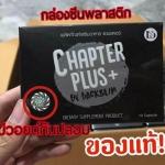 Chapter Plus แชพเตอร์พลัส สูตรดื้อยา By Blackslim ราคาปลีก 220 บาท / ราคาส่ง 176 บาท