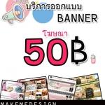 BANNER Set03 โฆษณา