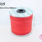 เชือกค๊อตต้อน สีแดง 1.5มิล (1ม้วน/100หลา)