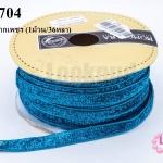 เชือกผ้า ริบบิ้นกำมะยี่ สีฟ้าเข้มกากเพชร (1ม้วน/36หลา)