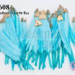 ขนนกก้าน สีฟ้า ปลายสีทอง (1ห่อ/50 ชิ้น)