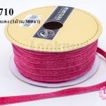 เชือกผ้า ริบบิ้นกำมะยี่ สีชมพูอมแดง (1ม้วน/36หลา)