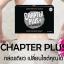 Chapter Plus แชพเตอร์พลัส สูตรดื้อยา By Blackslim ราคาปลีก 220 บาท / ราคาส่ง 176 บาท thumbnail 10