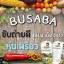 สมุนไพรดีท็อกซ์บุษบา กุ้งนาง Detox By Busaba KungNang (โฉมใหม่) ราคาปลีก 30 บาท / ราคาส่ง 24 บาท thumbnail 5