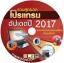 แผ่นรวมโปรแกรม PC 2017 thumbnail 1